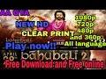Bahubali 2 full HD movie free download || bahubali 2  new HD print || bahubali 2 full movie ||