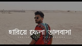 Nish - Hariye Fela Bhalobasha [হারিয়ে ফেলা ভালবাসা] (Cover) | Official Video