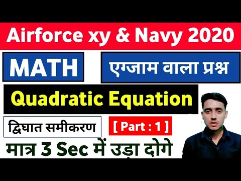 QUADRATIC EQUATION (द्विघात समीकरण) – Part 1| Math short tricks for Airforce xy and Navy aa,ssr,mr