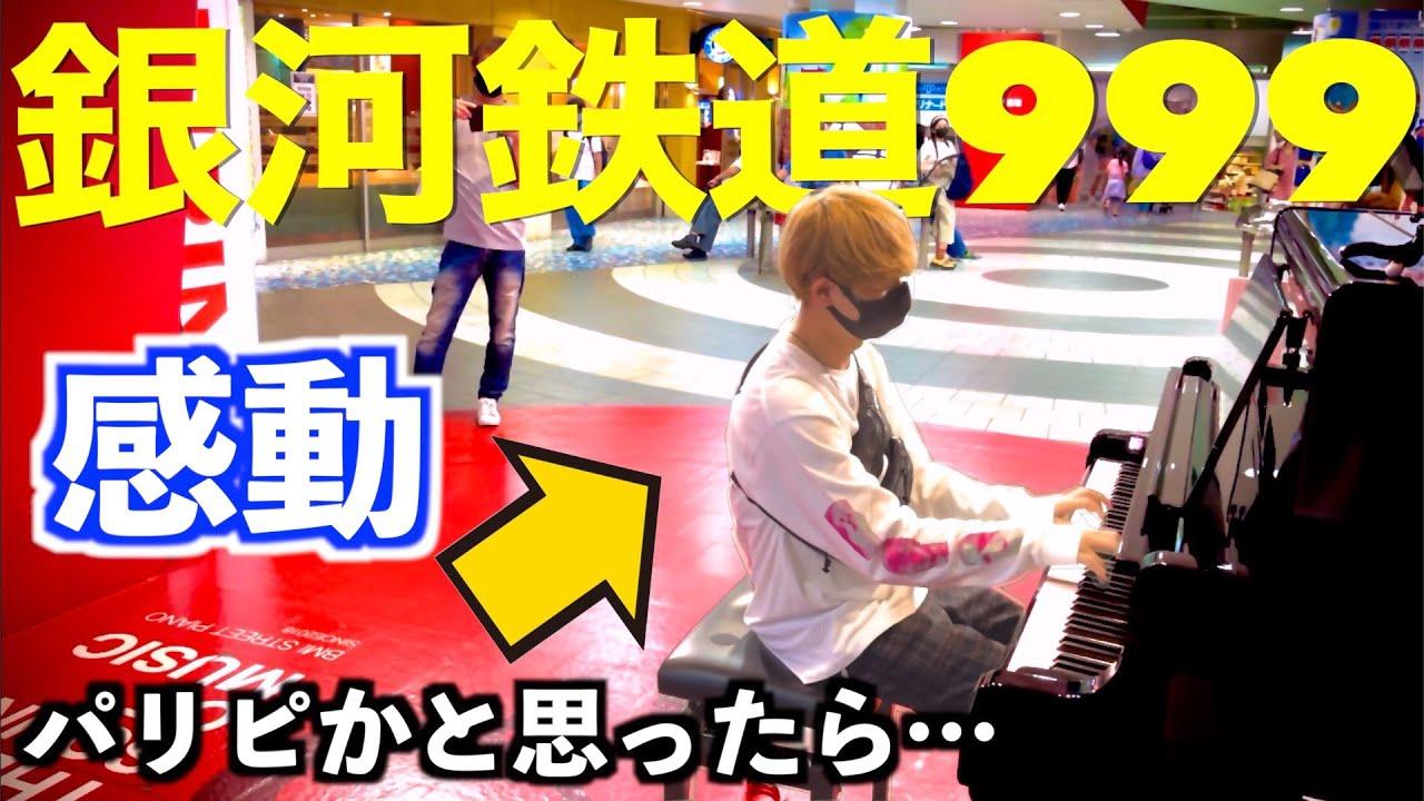 【銀河鉄道999/ゴダイゴ】パリピが駅で突然昭和の名曲を演奏したら拍手に包まれた…【ストリートピアノ】