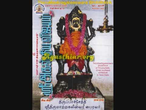 Stotra batuk bhairav pdf
