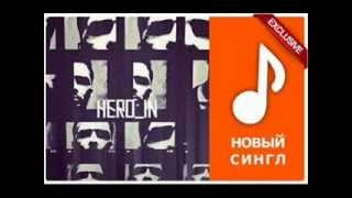 Макс Барских - Hero In