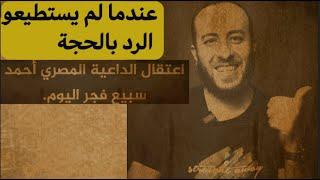 حقيقة اعتقال الداعية احمد سبيع