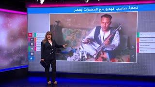 روج لها عبر فيسوك وأحدث ضجة: تاجر مخدرات مصري يلقى مصرعه في اشتباك مع الشرطة