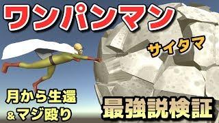 【物理エンジン】月からジャンプで地球へ!ワンパンマン・サイタマを検証【マジ殴りあり】 thumbnail
