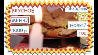 Праздничный стол на 6 человек: закуски, салаты, пирог + горячее // Жизнь в деревне!