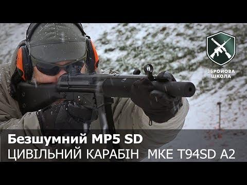 Збройова Школа №34: Безшумний MP5 SD, гвинтівки G3 та T43 від MKE