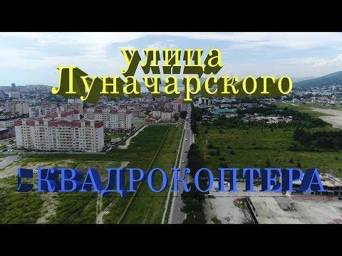 ОБЗОР УЛИЦЫ ЛУНАЧАРСКОГО С КВАДРОКОПТЕРА || НовоСтрой Недвижимость