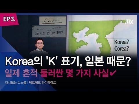 [다시보는 팩트체크] 'Korea'의 'K' 표기, 일본 때문? '일제 흔적' 둘러싼 몇 가지 사실