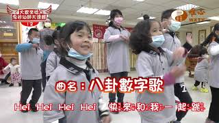 【兒童學易經-大家來唸鬼谷仙師天德經12】| WXTV唯心電視台