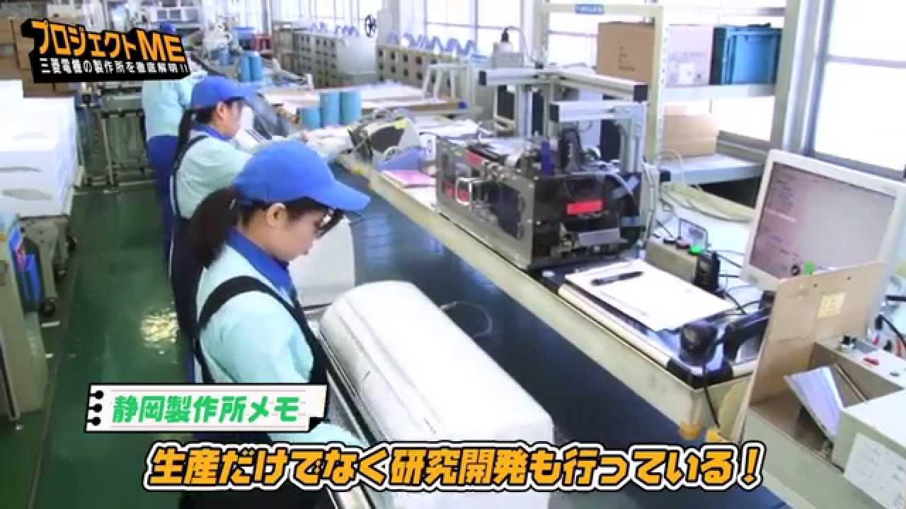 三菱電機 プロジェクトME 「静岡...