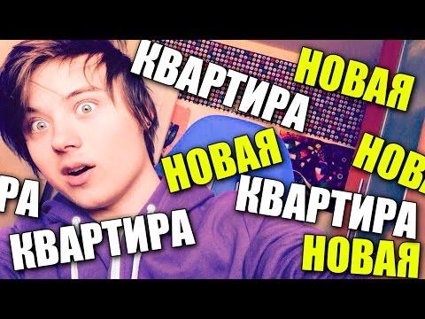 Музыка из видео фроста моя новая квартира