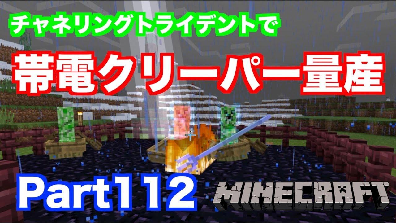 チャネリング マイクラ 【マイクラ】新武器『トライデント』完全解説!入手方法やエンチャントなど