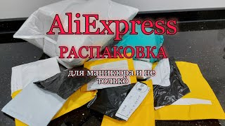 Фото БОЛЬШАЯ Распаковка Товаров с AliExpress!!! 🤩🥳 Для маникюра, дома и быта 👍