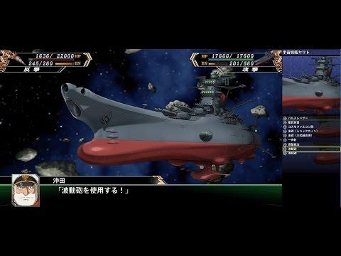 スーパーロボット大戦V 宇宙戦艦ヤマト 全武装 | Space Cruiser Yamato