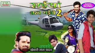 Khesari Lal New hit Dj Bhojpuri Song 2018 /गईने उ जबसे/ जोहतनी तबसे/by-dp edg vs tech,