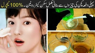 100% Natural Skincare Routine for Monsoon Beauty Tips & Get Rid of Dullness Urdu Hindi