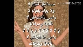 اغنية ميسالش قول لا بالكلمات.mp3