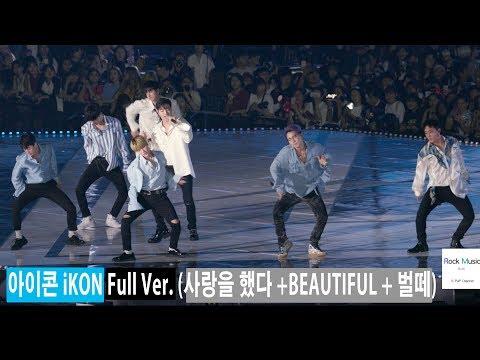 아이콘 iKON Full Ver. (사랑을 했다 +BEAUTIFUL + 벌떼)@180801 락뮤직
