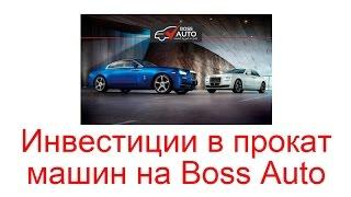 Инвестиции в прокат машин на Boss Auto