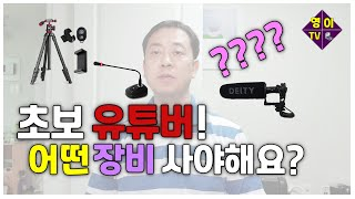 #3. 유튜브 시작 장비 추천! 마이크/삼각대/짐벌/조…