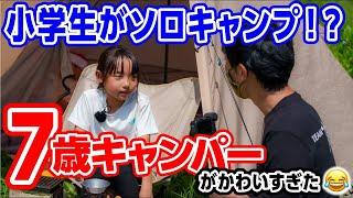 小学生女子がソロキャンプ!?キャンプ取材してみた。