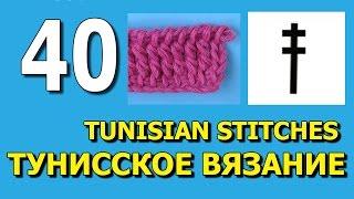 Тунисское вязание урок 40