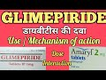 Glimepride 1 mg/ 2mg tablet, uses, side effect,mechanism of action