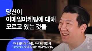 [차근차근 배우는 이메일 마케팅] 소개영상