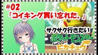 [LIVE] サクサク行きたい【ポケモン レッツゴーピカチュウ/イーブイ#02】【Vtuber】