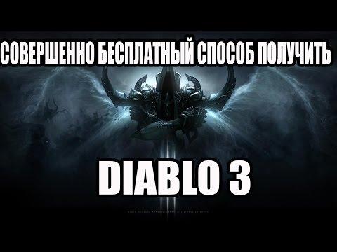 Diablo 3 бесплатно (НОВЫЙ СПОСОБ) Улучшенный