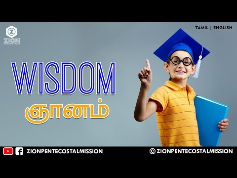TPM Messages | Wisdom | Bro. Teju | Bible Sermons | Sunday Message | Tamil | English | ZPM