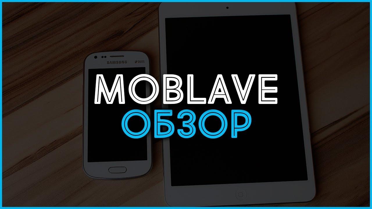 Мобильная партнерка Moblave. Обзор, отзывы, выплаты, заработок в Интернете.