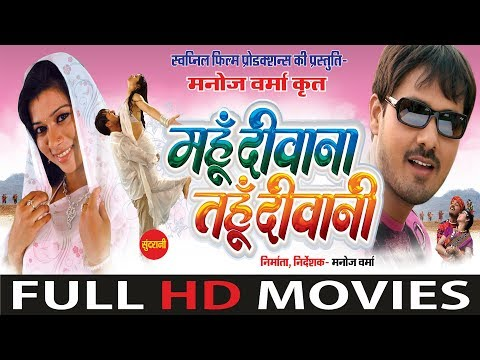 mahu-deewana-tahu-deewani---superhit-chhattisgarhi-movie---full-hd-movie---anuj-sharma,-rizwana