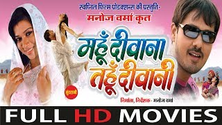 Repeat youtube video Mahu Deewana Tahu Deewani - Superhit Chhattisgarhi Movie - Full HD Movie - Anuj Sharma, Rizwana