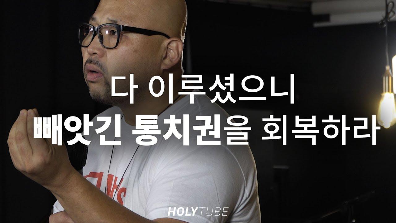 [KAM 목요저녁모임] 예수님이 다 이루셨으니 통치권을 되찾아오라 - 김영표 목사