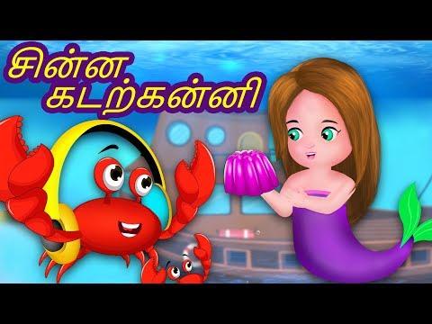 சின்ன-கடற்கன்னி-|-a-little-mermaid-story-|-tamil-fairy-tales-|-tamil-stories-for-kids