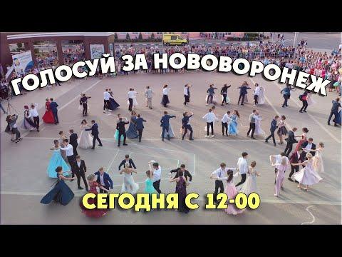 Юность Атомграда-2019 г. Нововоронеж