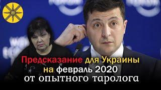 Предсказание для Украины на февраль 2020! Что нас ждет?