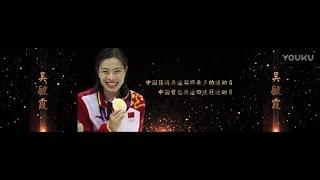 "2016 CCTV体坛风云人物颁奖典礼孙杨""倔强"" 向2016退役运动员致敬影片"