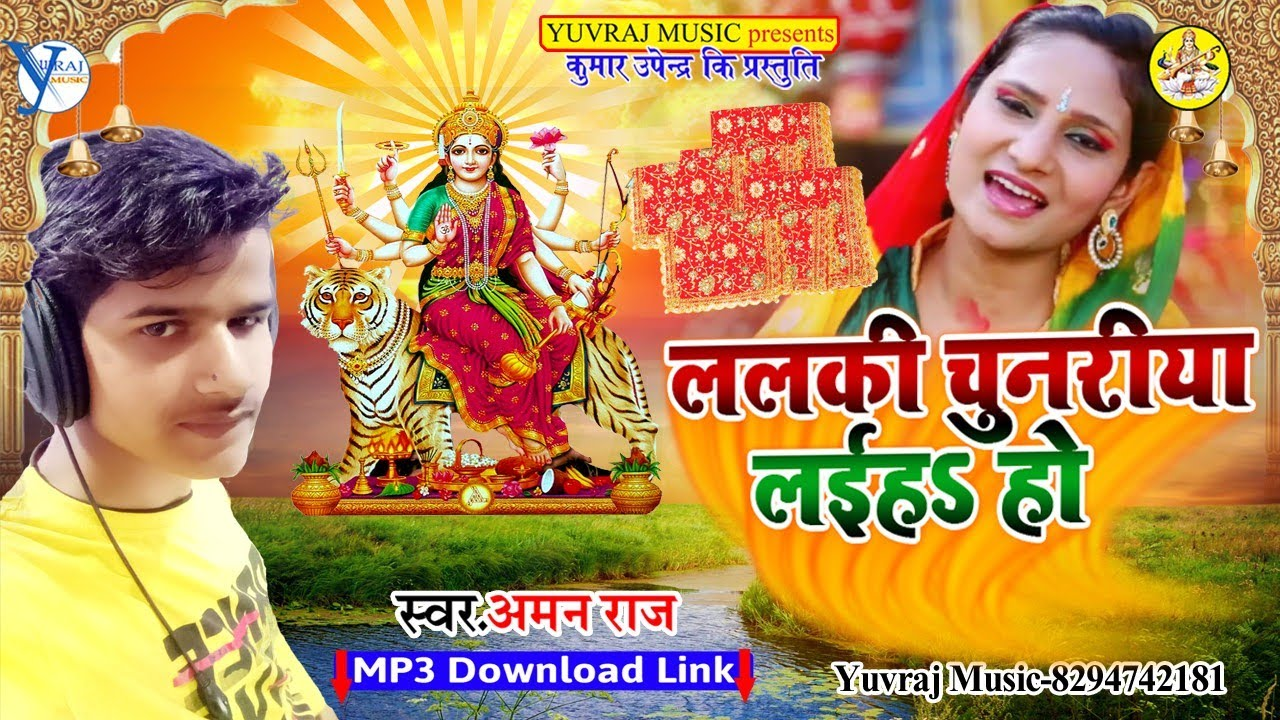 ललकी चुनरिया लईह हो | Lalki Chunriya Laiha Ho | Aman Raj | Yuvraj Music