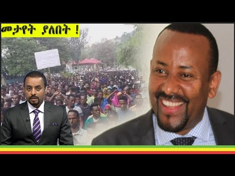 [ሰበር ዜና] ETV Breaking Ethiopian News today April 22, 2019 | Must watch