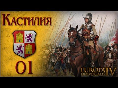 Возродим Римскую Империю! Europa Universalis 4 | Прохождение за Неаполь #1