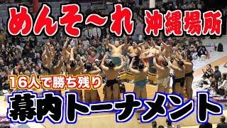 2018年12月に開催された沖縄巡業の取組動画です。 会場の様子などの動画...