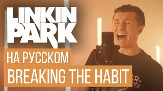 Linkin Park -  Breaking the Habit (Cover на русском от RADIO TAPOK)