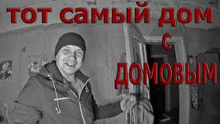 Тот самый ДОМ с ДОМОВЫМ ( The same HOUSE with the FAMILY )