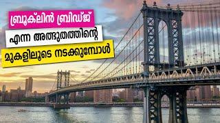 Sancharam   By Santhosh George Kulangara   USA - New York,Washington - PART 13   Safari TV
