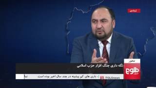 MEHWAR: Hizb-e-Islami Intent On Keeping Their Weapons
