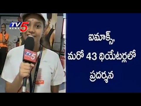 20th International Childrens Film Festival India 2017 | Hyderabad | TV5 News