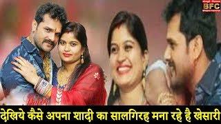 आज है खेसारी लाल यादव का शादी के सालगिरह ||  Today is the anniversary of Khesari Lal Yadav's wedding